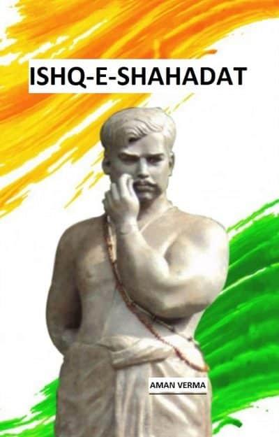 Cover for Ishq-e-Shahadat